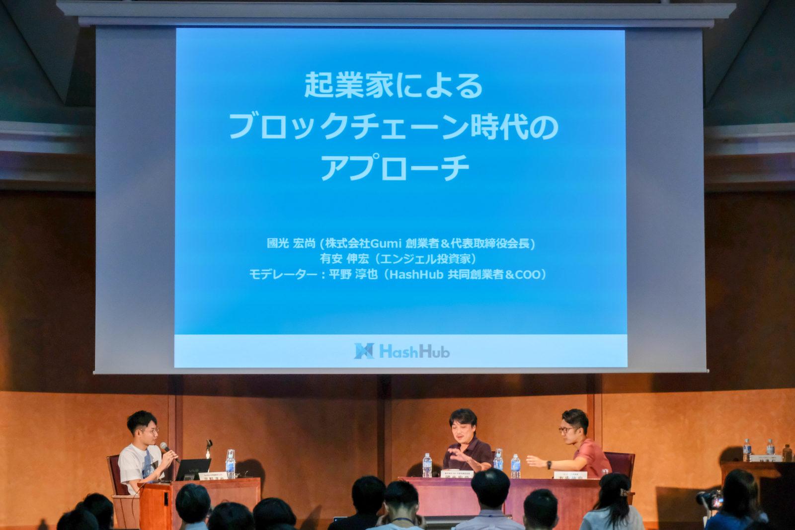 「いまブロックチェーンで起業できる人は幸せ」とgumi國光宏尚氏らが学生にアドバイス~HashHub Conference 2018レポート