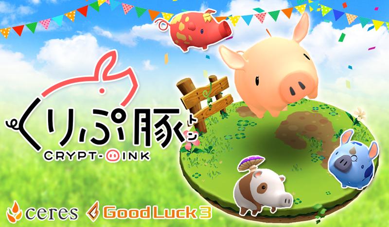グッドラックスリーとセレスが企画・開発した日本初のブロックチェーンゲーム「くりぷ豚」。キャラクターである「くりぷトン」の収集、育成、レース出場などが楽しめる