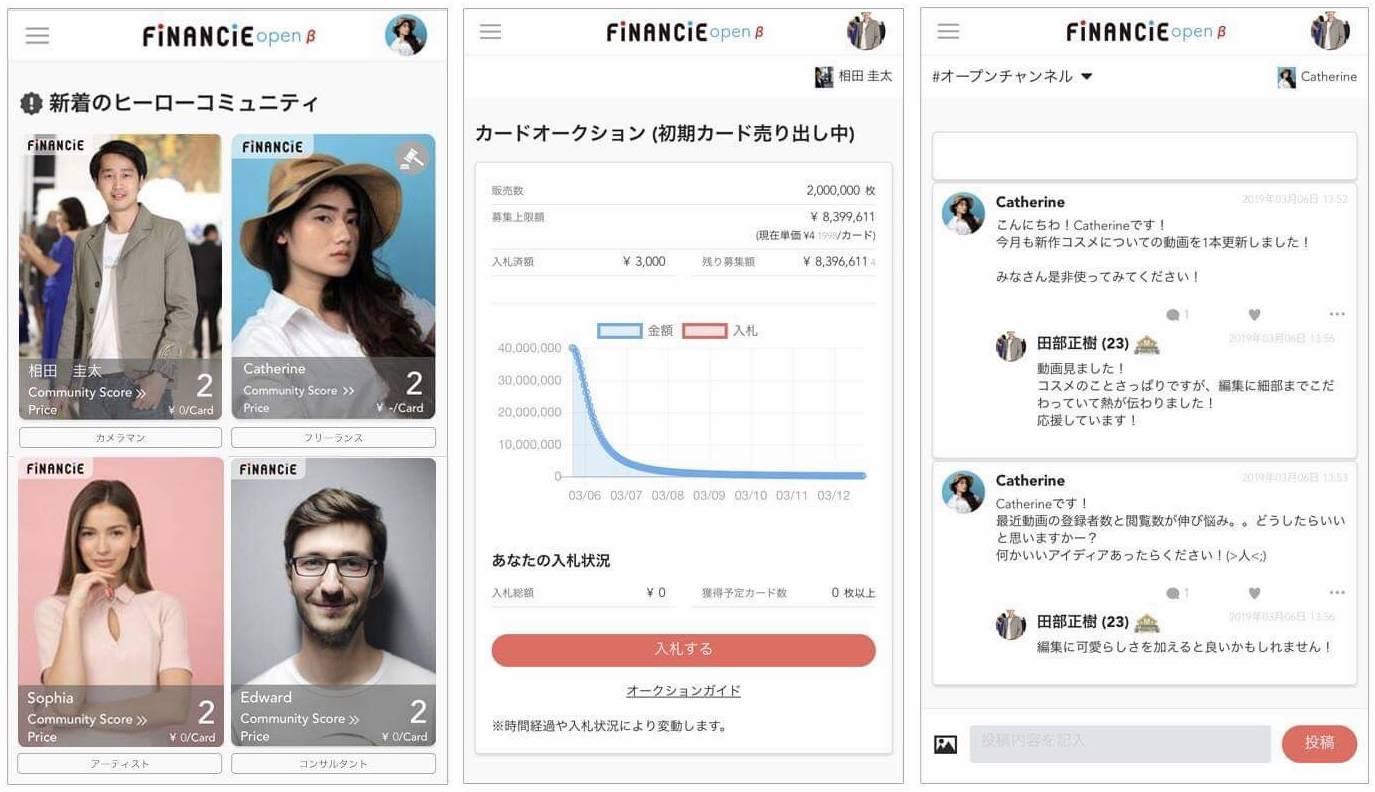 FiNANCiEの画面イメージ(※FiNANCiEの資料より)