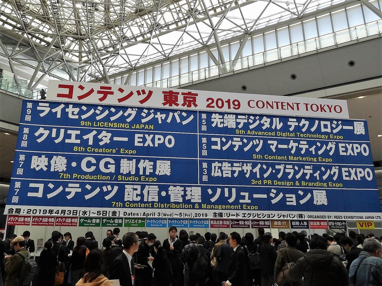 「コンテンツ東京2019」で見つけたコンテンツビジネス×ブロックチェーンの新鋭企業たち