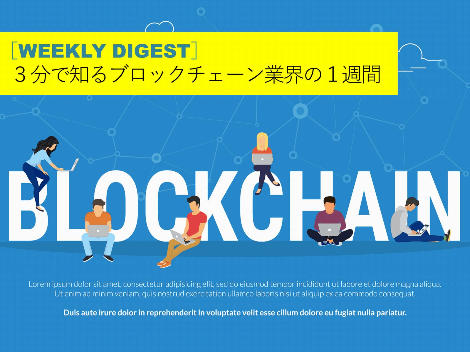 3分で知るブロックチェーン業界の1週間[4/15-21]MUFGの新型ブロックチェーン/仮想通貨現物取引開始/メタップスがICOサービス断念/ほか