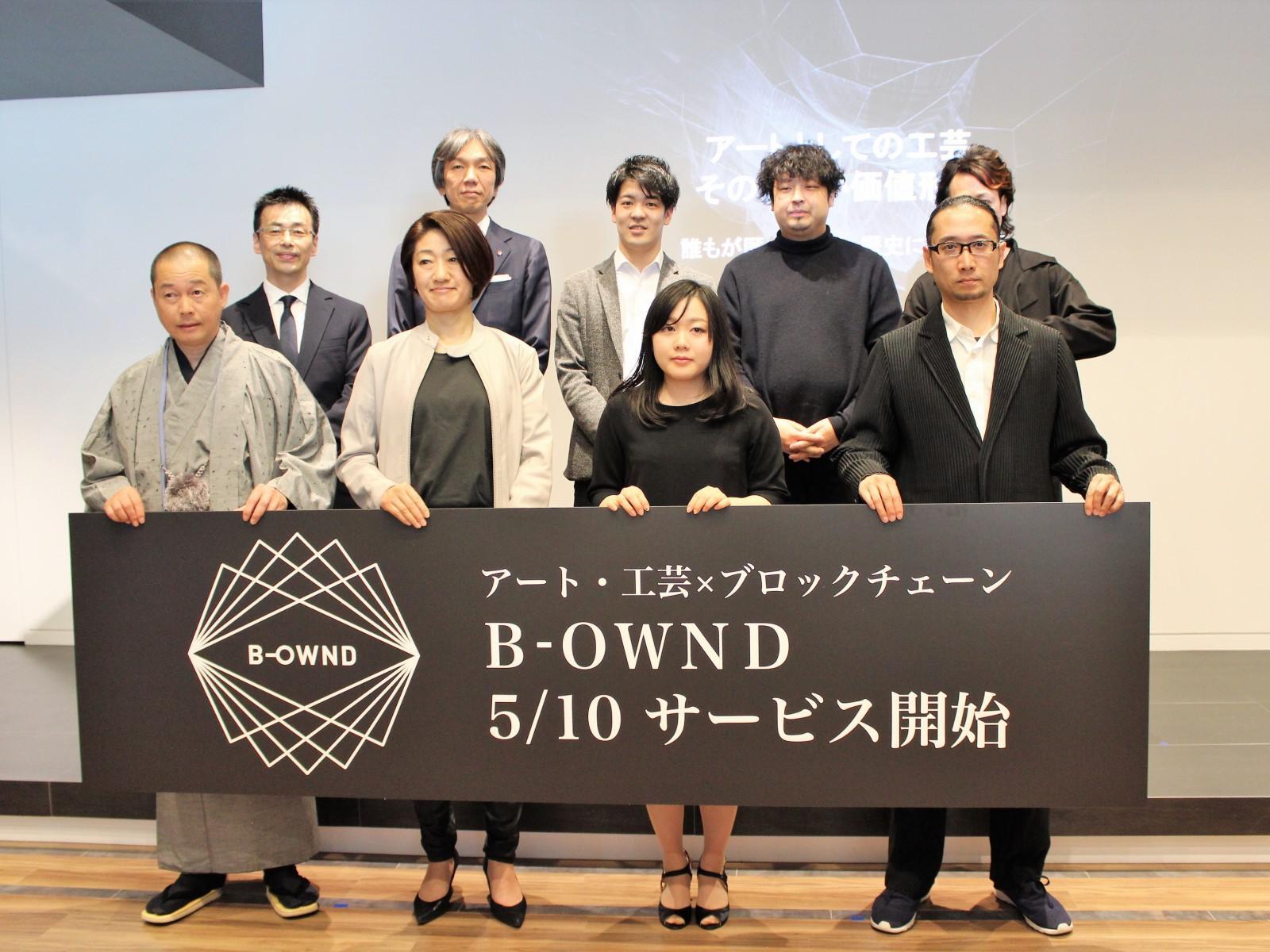 ブロックチェーン採用のアートプラットフォーム「B-OWND」がサービス開始