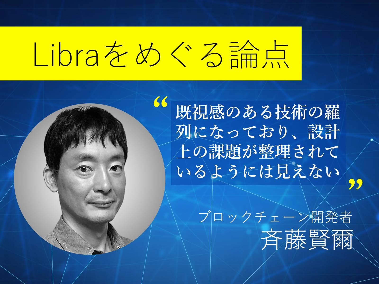 Libraは目的と手段がちぐはぐで整合性に欠ける ― 斉藤賢爾(ブロックチェーン開発者)