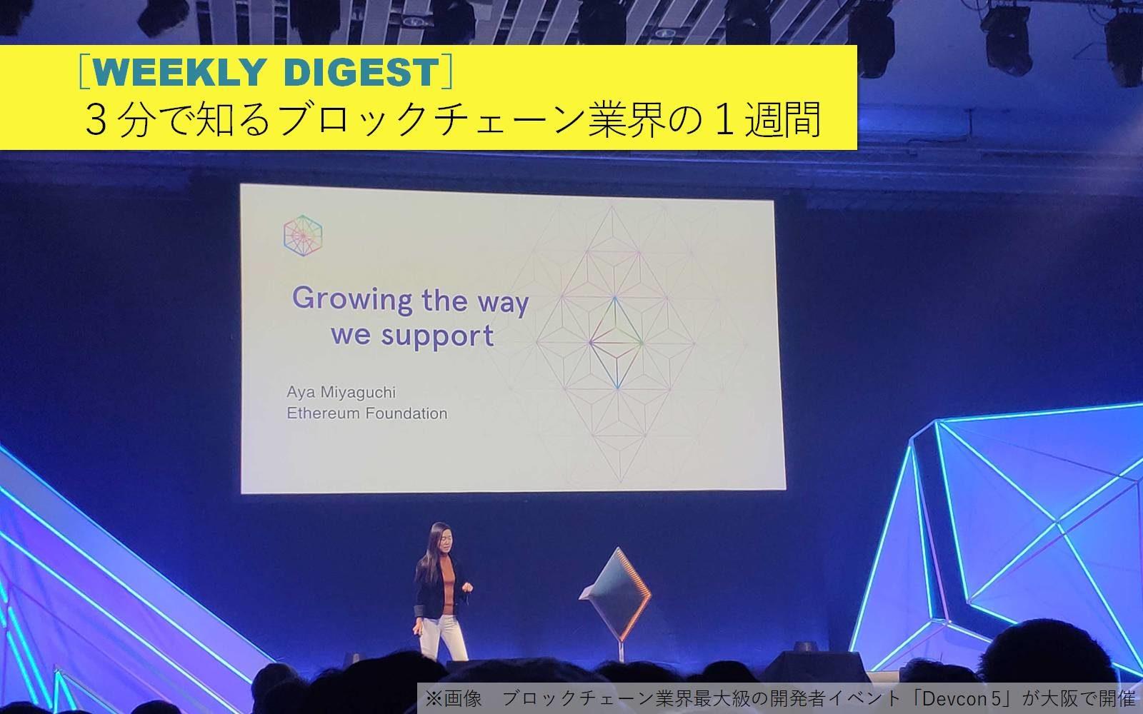 3分で知るブロックチェーン業界の1週間[10/7-10/20]Devcon5大阪開催/LayerXとCELにイーサリアム助成金/ユニセフが暗号通貨基金/ほか
