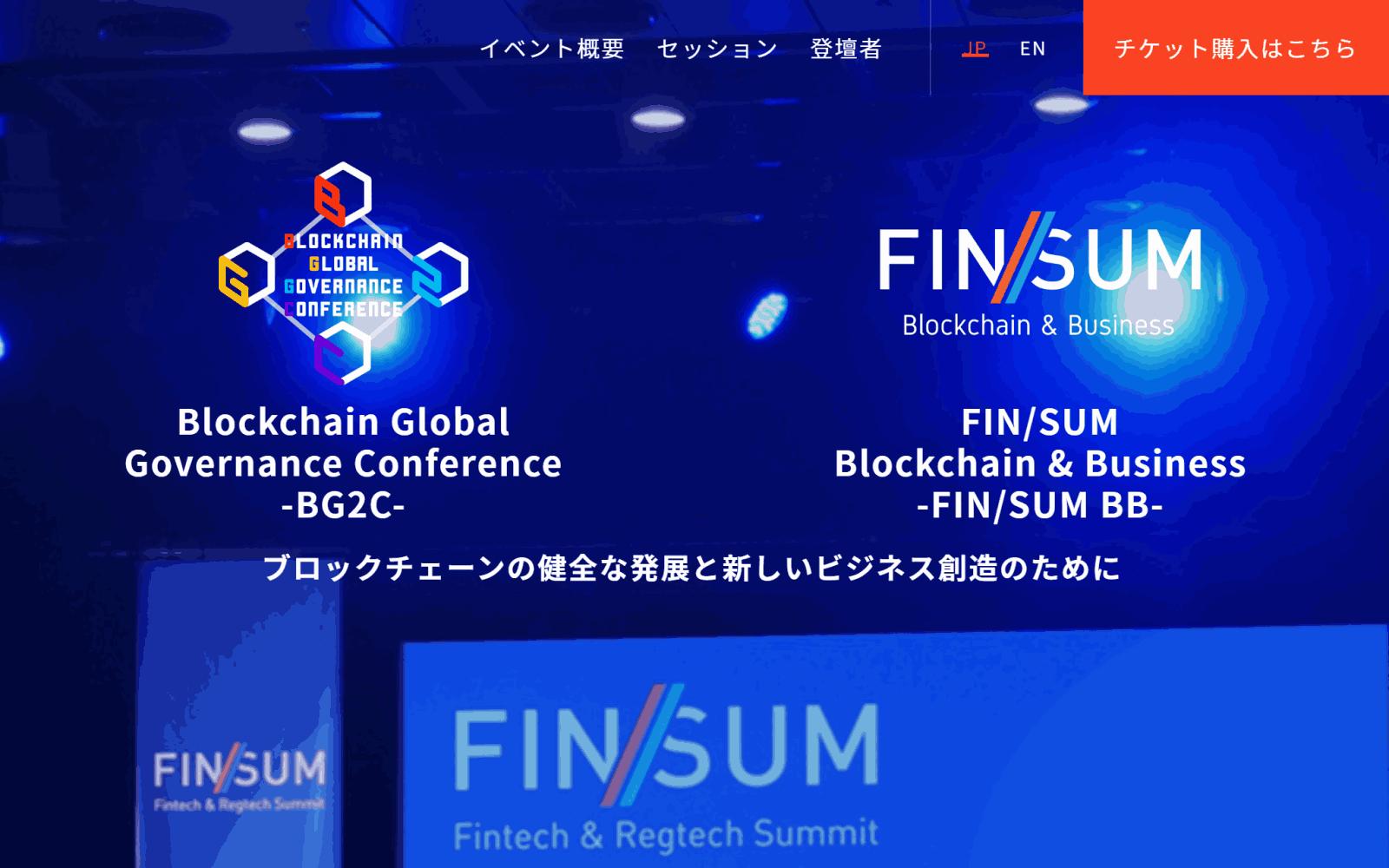 [プレスリリース]ブロックチェーン・サミット開催について