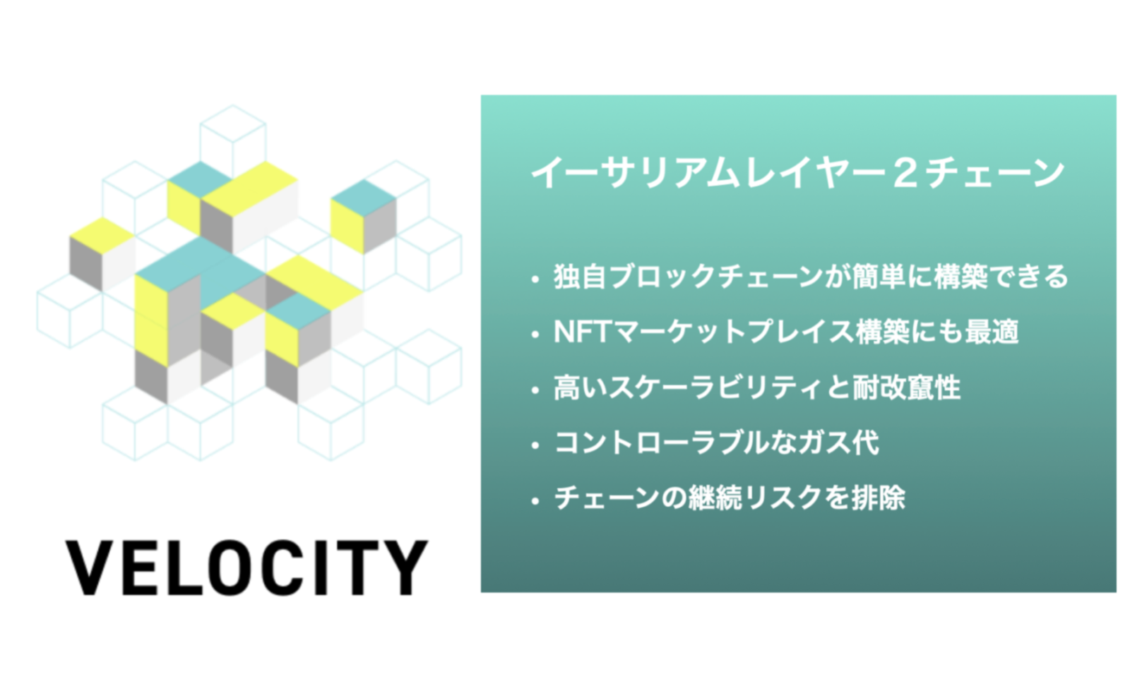 """ICOVOが独自ブロックチェーンが簡単に構築できるイーサリアムレイヤー2ソリューション""""VELOCITY""""をリリース。"""